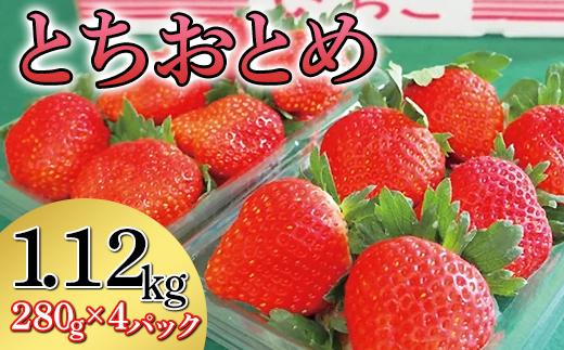 002茨城県産いちご「とちおとめ」1.12kg(4パック)