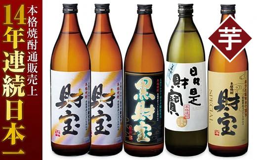 1047 売上日本一の焼酎!温泉水仕込み4種5本飲み比べセット【5合瓶(芋)】
