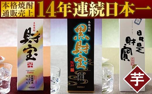 1045 売上日本一の焼酎!温泉水仕込み3種飲み比べセット【紙パック(芋)】