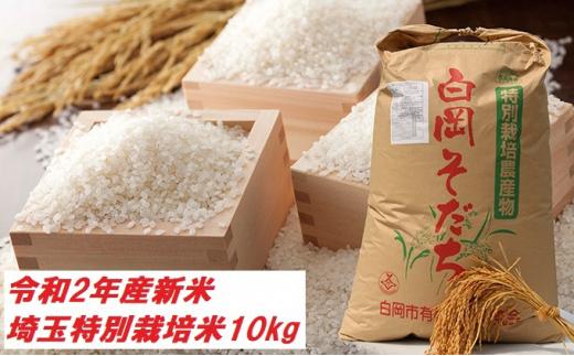 [№5672-0457]29年特A認定品種 特別栽培米 彩のきずな 10kg