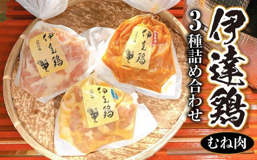 伊達鶏むね肉3種の詰め合わせ F20C-270