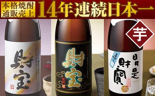 394-1 売上日本一の焼酎!温泉水仕込の3種飲み比べセット