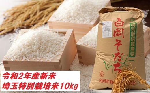 [№5672-0454]特別栽培米 コシヒカリ・彩のきずな 食べ比べセット 10kg