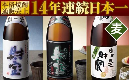 655-1 日本一の麦焼酎飲み比べ3種セット