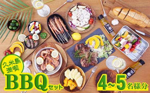【久米島満喫BBQセット】4~5名様分(赤鶏&車海老&ガーリックオリーブオイル+紅芋シュークリーム)