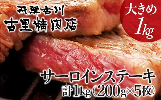 飛騨牛 サーロインステーキ 5枚セット A5等級 約1kg 牛肉 和牛飛騨市推奨特産品 古里精肉店謹製