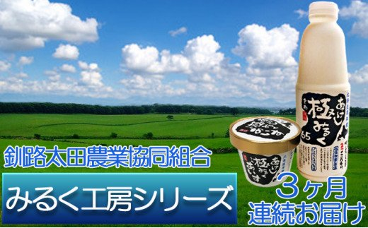 [№5863-0324]JA釧路太田 みるく工房シリーズ~3ヶ月連続お届け