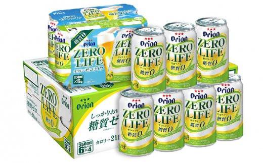 糖質ゼロ麦系新ジャンル<オリオンゼロライフ>350ml缶・24本