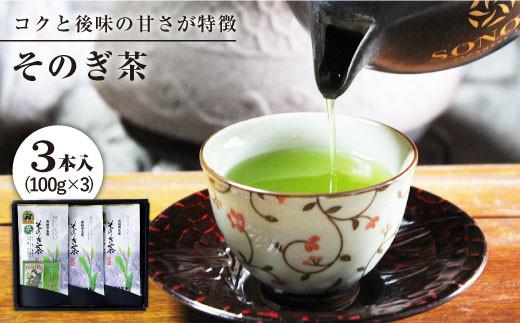 BBV002 【伝統の技術・こだわりの味わい】 長崎県産品 そのぎ茶3本入【酒井製茶】-1