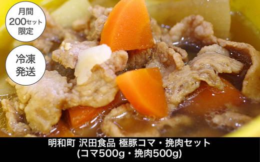 明和町・沢田食品 極豚コマ・挽肉セット