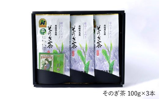 BBV002 【伝統の技術・こだわりの味わい】 長崎県産品 そのぎ茶3本入【酒井製茶】-2
