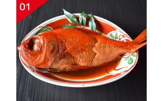 千葉銚子沖産金目鯛の煮付け