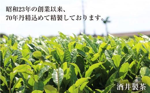 BBV002 【伝統の技術・こだわりの味わい】 長崎県産品 そのぎ茶3本入【酒井製茶】-5