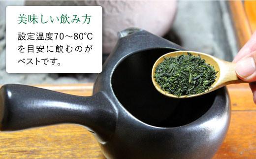 BBV002 【伝統の技術・こだわりの味わい】 長崎県産品 そのぎ茶3本入【酒井製茶】-6