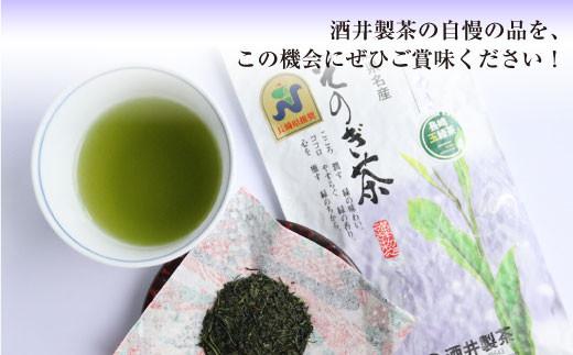 BBV002 【伝統の技術・こだわりの味わい】 長崎県産品 そのぎ茶3本入【酒井製茶】-7