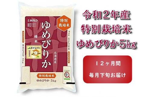 令和2年産 JA新すながわ産 特栽米ゆめぴりか定期便(5kg×12ヶ月)