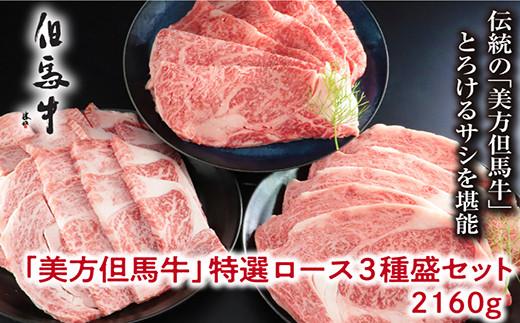 H-5【美方但馬牛】特選ロース すき焼き・ステーキ・焼肉用セット【計2,160g】