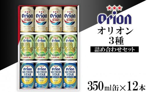 【オリオンビール】オリオン3種詰合せ