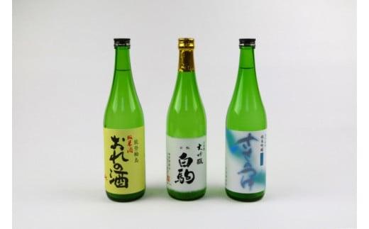 【輪島の地酒】<日吉酒造店>人気3種飲み比べセット(720ml×3本)