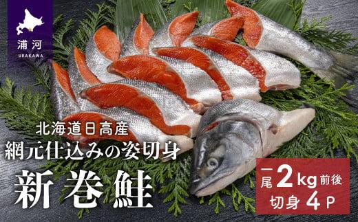 北海道日高産 新巻鮭姿切身(網元仕込み)1尾2kg前後(約5切入りx4P)[01-859]