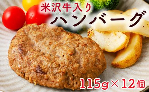 米沢牛入りハンバーグ(115g×12個入り) 牛肉 和牛 ブランド牛