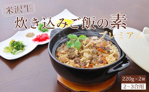 米沢牛炊き込みご飯の素プレミアム(牛肉約2倍)
