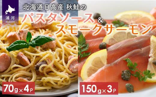 日高産秋鮭のパスタソース(70g×4P)とスモークサーモン(150g×3P)[25-566]