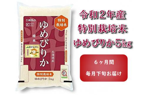令和2年産 JA新すながわ産 特栽米ゆめぴりか定期便(5kg×6ヶ月)