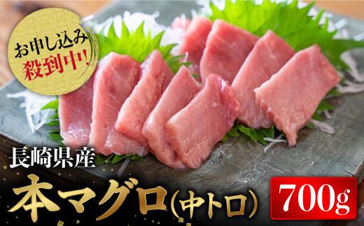 BAK012 長崎県産 本マグロ 中トロ700g 【大村湾漁業協同組合】-1