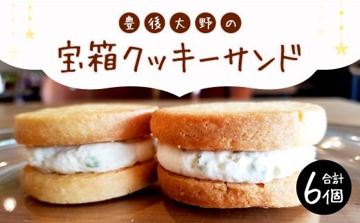 086-434 宝箱 クッキー サンド 3個入り×2箱  計6個