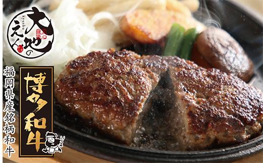 F71-56 福岡ブランド黒毛和牛を堪能!!大地のえん 博多和牛ハンバーグ10個