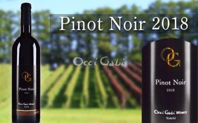 【OcciGabi Winery】ピノ・ノワール2018