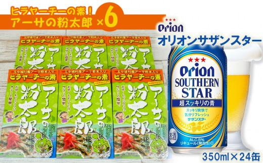 ヒラヤーチーの素!アーサの粉太郎とオリオンサザンスター・超スッキリの青<350ml×24缶>