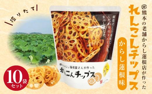 蓮根チップス(からし蓮根味)20g×10袋 れんこんチップ 野菜チップス