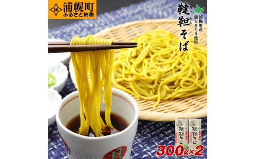 北海道産 韃靼そば「満天きらり」の乾麺 300g×2袋