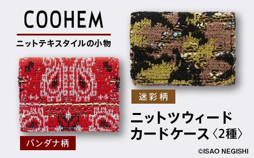 COOHEM(コーヘン)/ニットツウィードカードケース F20A-700