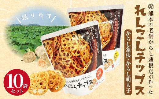 蓮根チップス(からし蓮根味・明太子味)20g×10袋 れんこんチップ