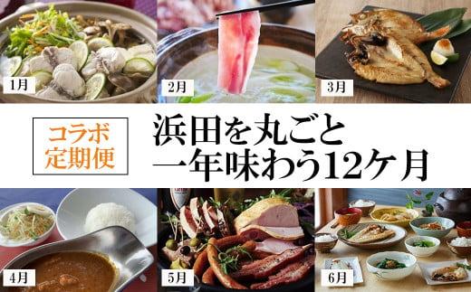 1233.【コラボ定期便】 浜田を丸ごと一年味わう12ケ月