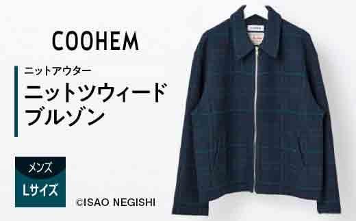 COOHEM(コーヘン)/メンズニットツウィードブルゾン F20A-679