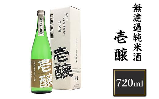 H4-01壱醸 無濾過純米酒 720ml(長岡市旧栃尾地区棚田産越淡麗100%)【越銘醸】
