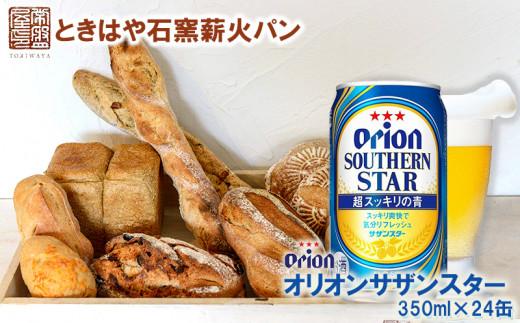 ときはや石窯焼成酵母パンとオリオンサザンスター・超スッキリの青<350ml×24缶>