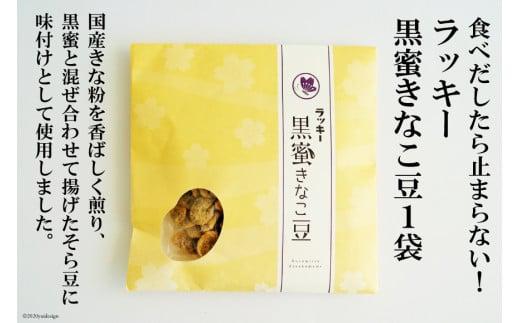 AE104食べだしたら止まらない! ラッキー 黒蜜きなこ豆(85g) 1袋