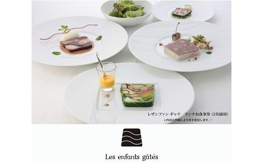 レザンファンギャテ ランチお食事券(2名様用)