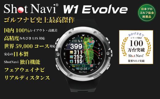 Shot Navi W1 Evolve カラー:ブラック <お届けまで2~3か月> 【11218-0207】
