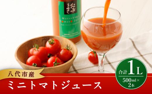 八代市 松永農園の ミニトマトジュース 500ml×2本