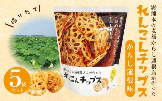 蓮根チップス(からし蓮根味)20g×5袋 蓮根チップ 野菜チップス