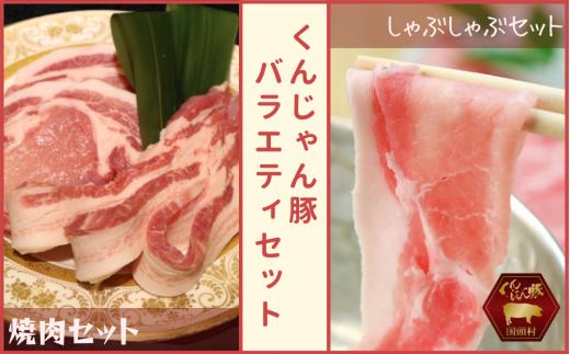 くんじゃん豚【バラエティセット(焼肉&しゃぶしゃぶ)計3.2kg】