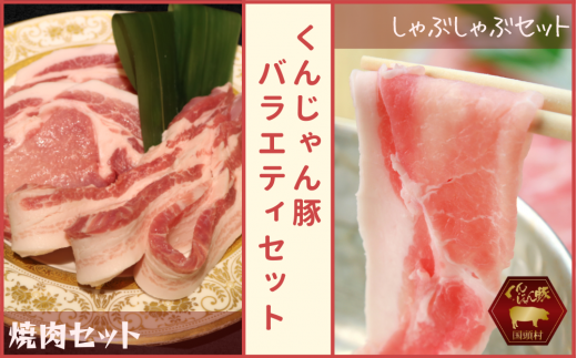 くんじゃん豚【バラエティセット(焼肉&しゃぶしゃぶ)計1.6kg】