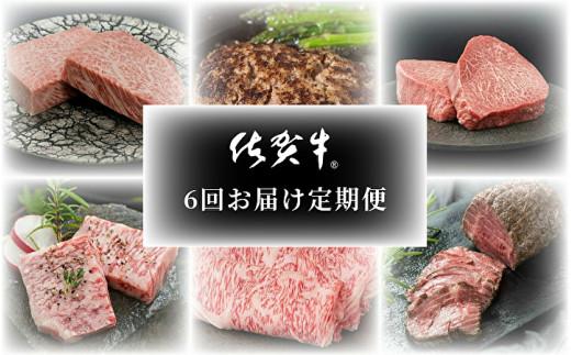 肉の定期便 佐賀牛を隔月偶数月に6回お届け(画像はイメージです)