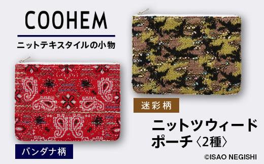 COOHEM(コーヘン)/ニットツウィードポーチ F20A-702